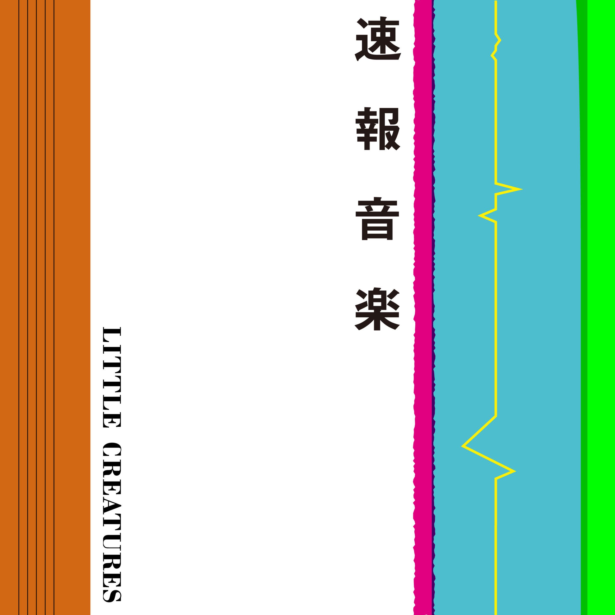 速報音楽(配信シングル)